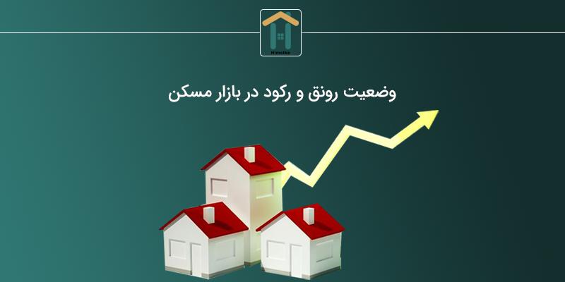 وضعیت-رونق-و-رکود-در-بازار-مسکن