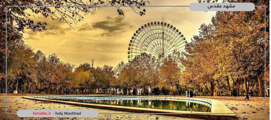 شهر مشهد مقدس, معرفی شهر مشهد مقدس, مکان های دیدنی شهر مشهد مقدس, نکات مهم در خرید خانه در مشهد