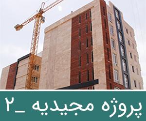 پروژه محمدیه-۲