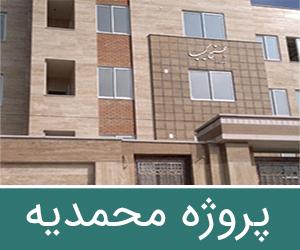 پروژه محمدیه