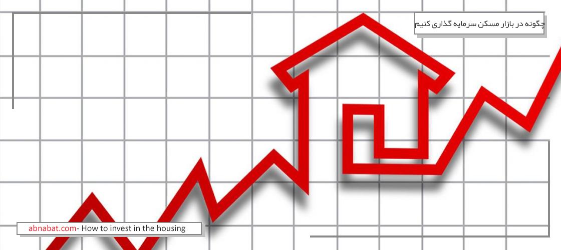 چگونه در بازار مسکن سرمایه گذاری کنیم