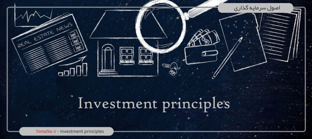 اصول سرمایه گذاری