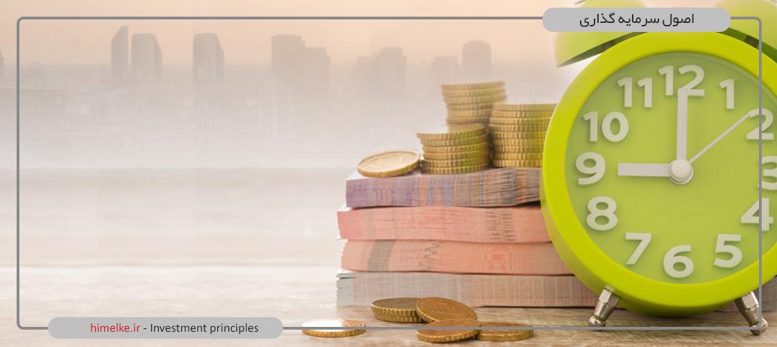 اصول سرمایه گذاری, اصول سرمایه گذاری چیست؟