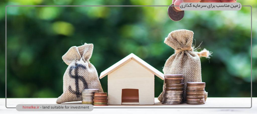 خرید زمین مناسب برای سرمایه گذاری, زمین مناسب برای سرمایه گذاری, زمین مناسب برای سرمایه گذاری در ملک