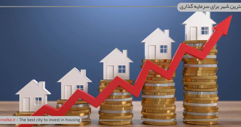 بهترین شهر برای سرمایه گذاری مسکن کدام است؟