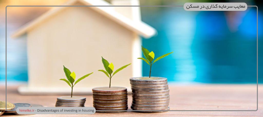 معایب سرمایه گذاری در مسکن, معایب سرمایه گذاری در مسکن آشنا شوید