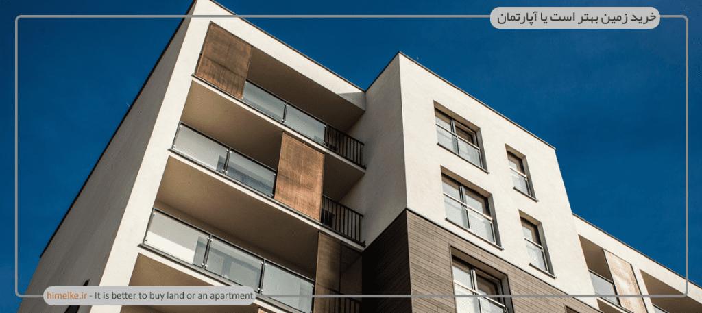 خرید زمین بهتر است یا آپارتمان, مقایسه زمین و آپارتمان